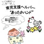 台東区の育児支援ヘルパー、あったかハンドに申し込み。手続き方法と面談の感想
