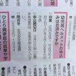 台東区の子育て支援 幼児用ヘルメットの無償配布