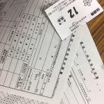 【体験レポート】台東区の一時保育の抽選に行って来ました