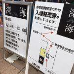 上野科学博物館深海展2017大混雑